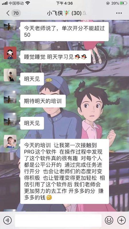 阜阳市飞天幼儿园PRG<a href=https://www.xiaoxianprg.com/ target=_blank class=infotextkey>幼儿园管理系统</a>学习感言分享1