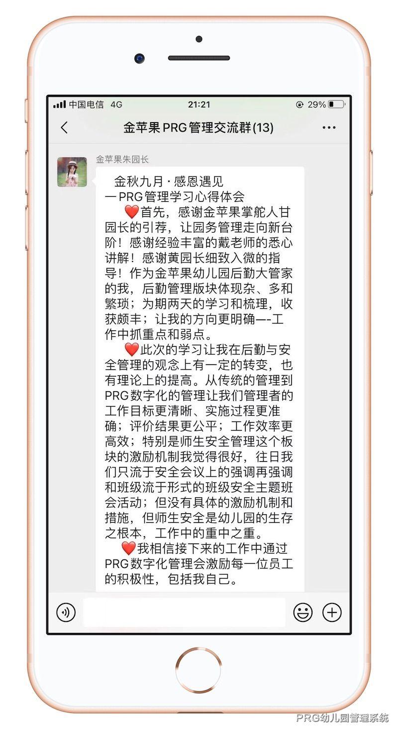 朱园长PRG<a href=https://www.xiaoxianprg.com/ target=_blank class=infotextkey>幼儿园管理系统</a>学习心得体会