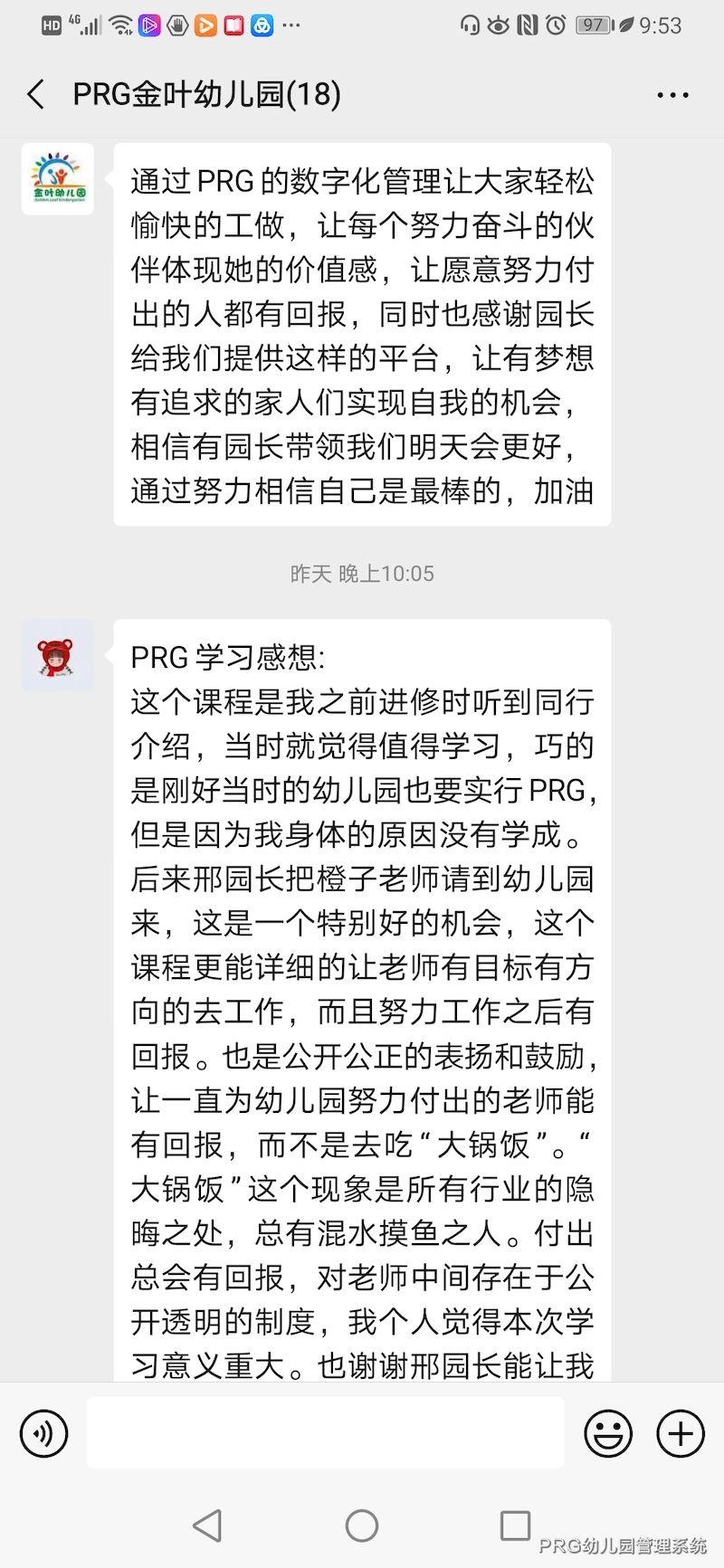 阜阳市金叶幼儿园PRG<a href=https://www.xiaoxianprg.com/ target=_blank class=infotextkey>幼儿园管理系统</a>学习感言分享1