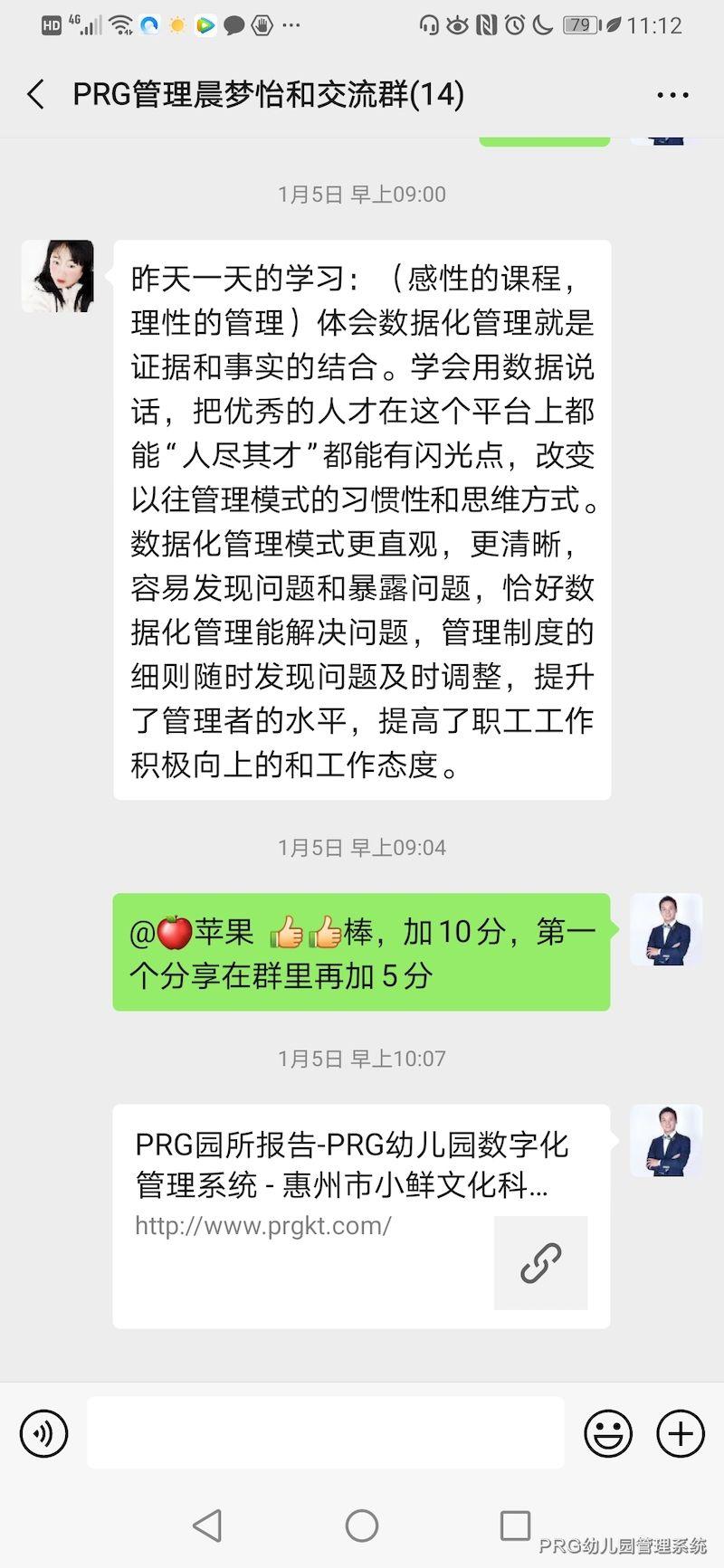 晨梦、怡和幼儿园PRG<a href=https://www.xiaoxianprg.com/ target=_blank class=infotextkey>幼儿园管理系统</a>学习感言分享6