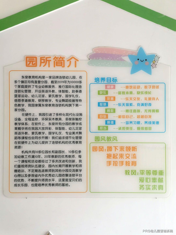 东泉教育园所简介