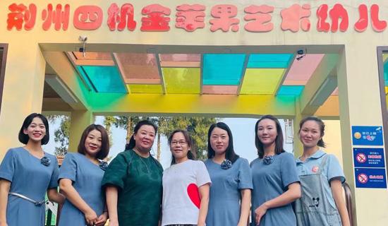 荆州四机金苹果艺术幼儿园