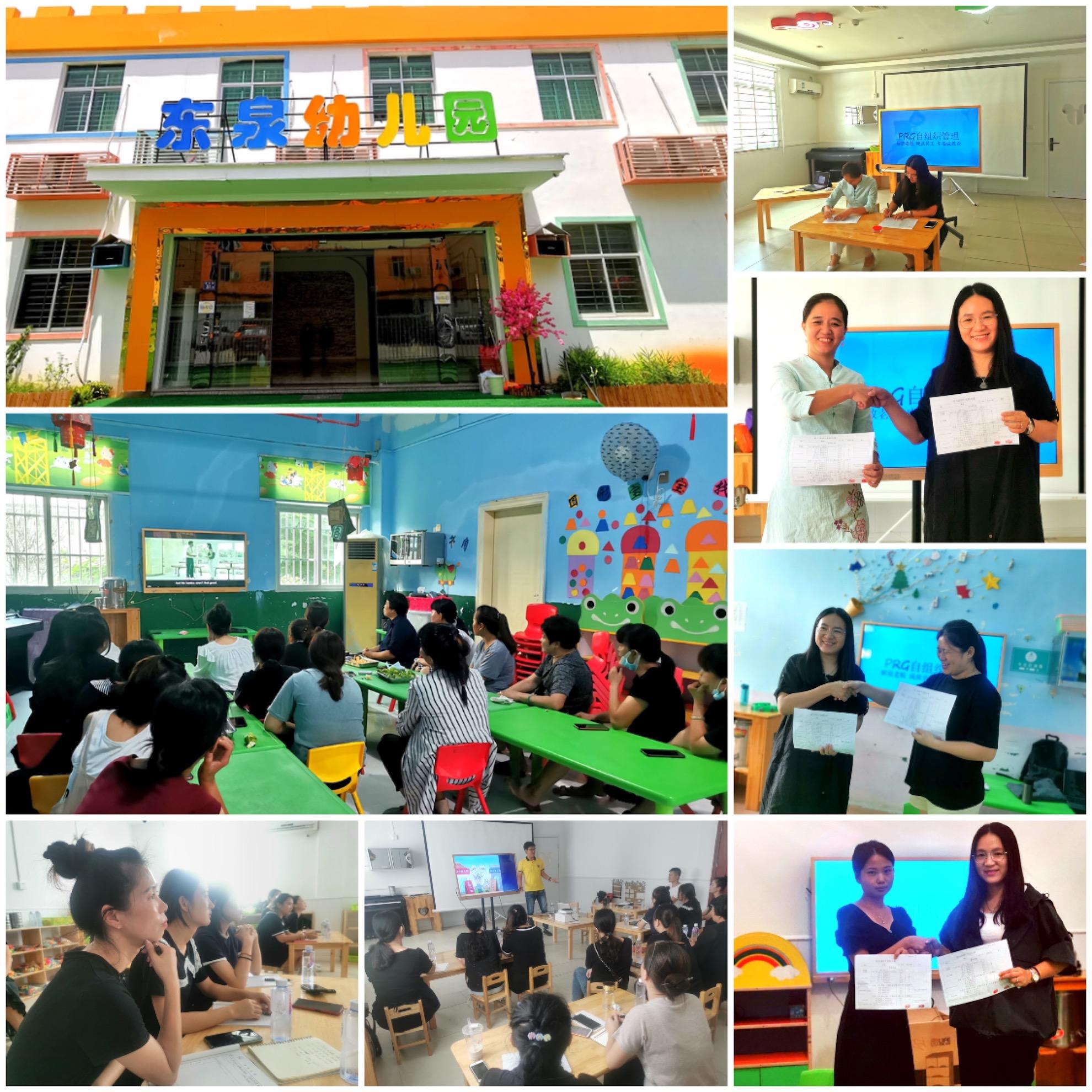 东泉教育机构