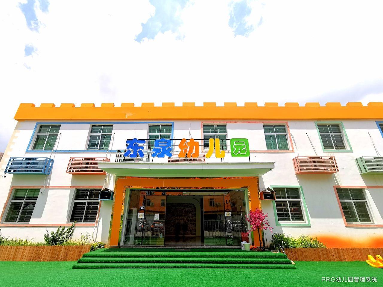 福建东泉教育集团 PRG幼儿园数字化管理系统导入服务