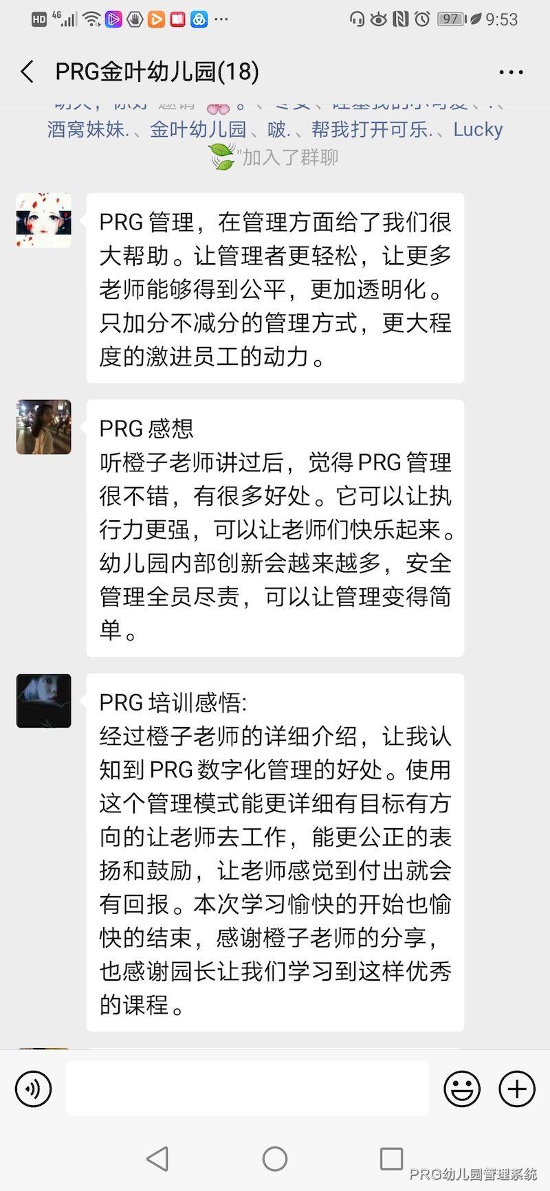 阜阳市金叶幼儿园PRG<a href=https://www.xiaoxianprg.com/ target=_blank class=infotextkey>幼儿园管理系统</a>学习感言分享3