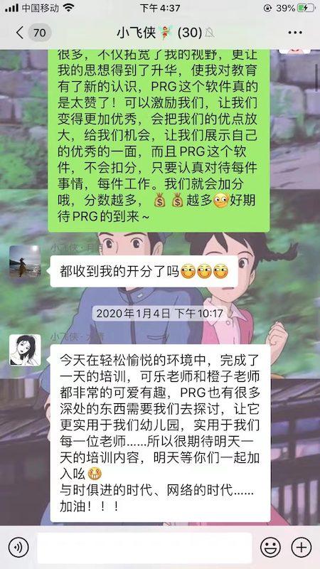 阜阳市飞天幼儿园PRG<a href=https://www.xiaoxianprg.com/ target=_blank class=infotextkey>幼儿园管理系统</a>学习感言分享2