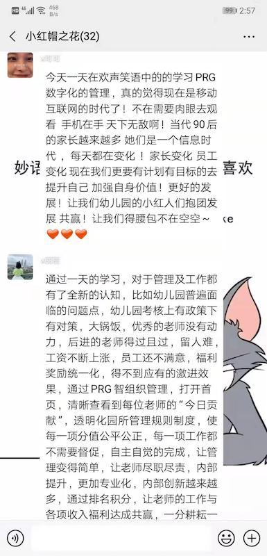 PRG<a href=https://www.xiaoxianprg.com/ target=_blank class=infotextkey>幼儿园管理系统</a>学习感言分享