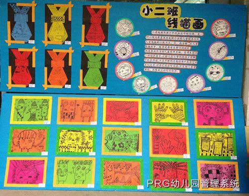 幼儿园小班班本特色成果展示