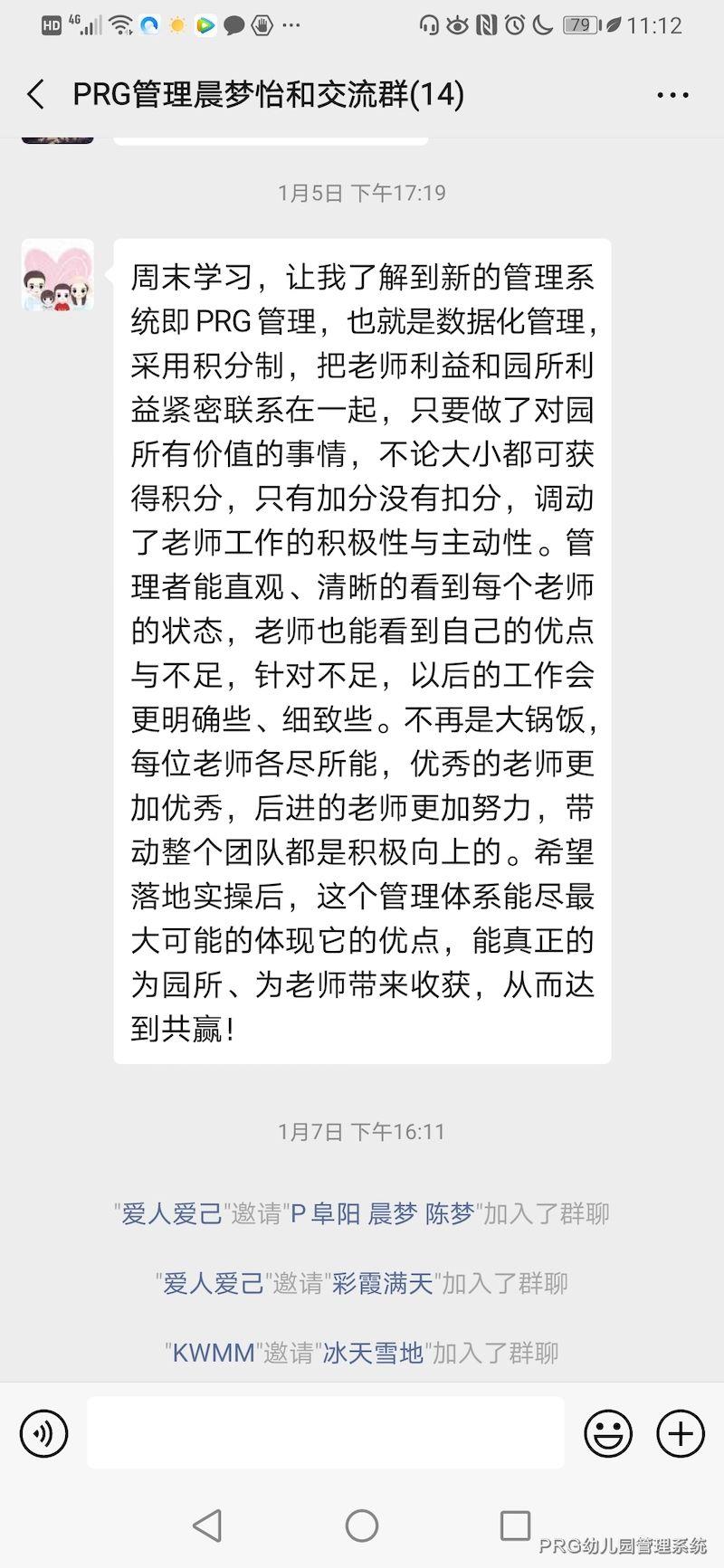 晨梦、怡和幼儿园PRG<a href=https://www.xiaoxianprg.com/ target=_blank class=infotextkey>幼儿园管理系统</a>学习感言分享4