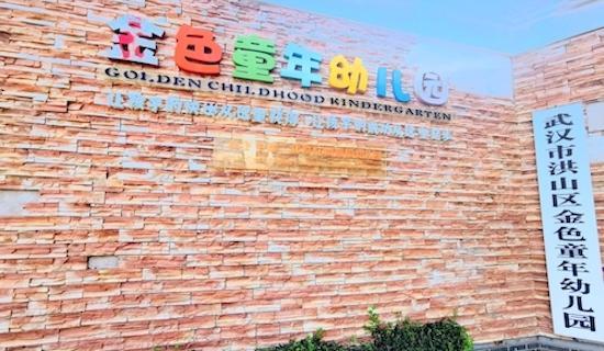 武汉金色童年幼儿园
