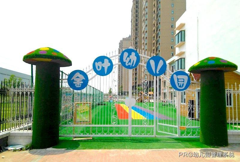 阜阳市金叶幼儿园PRG<a href=https://www.xiaoxianprg.com/ target=_blank class=infotextkey>幼儿园管理系统</a>导入服务1