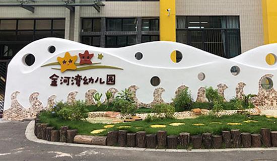 江门金河湾幼儿园