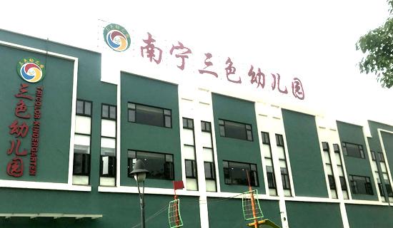 南宁三色幼儿园 PRG数字化管理系统导入服务