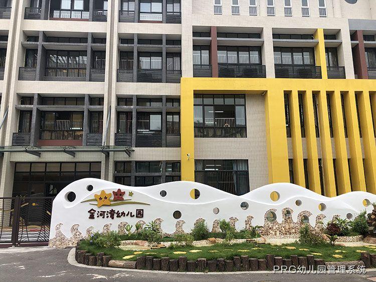 江门乐活教育集团~金河湾幼儿园 PRG数据化管理系统导入服务