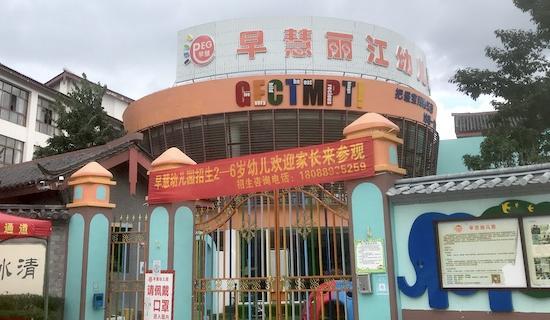重庆早慧教育集团 PRG幼儿园数字化管理提升阶段回访服务