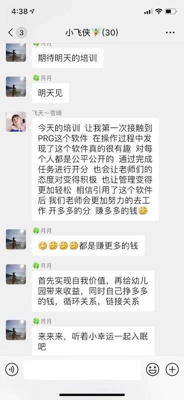 阜阳市飞天幼儿园PRG<a href=https://www.xiaoxianprg.com/ target=_blank class=infotextkey>幼儿园管理系统</a>学习感言分享5