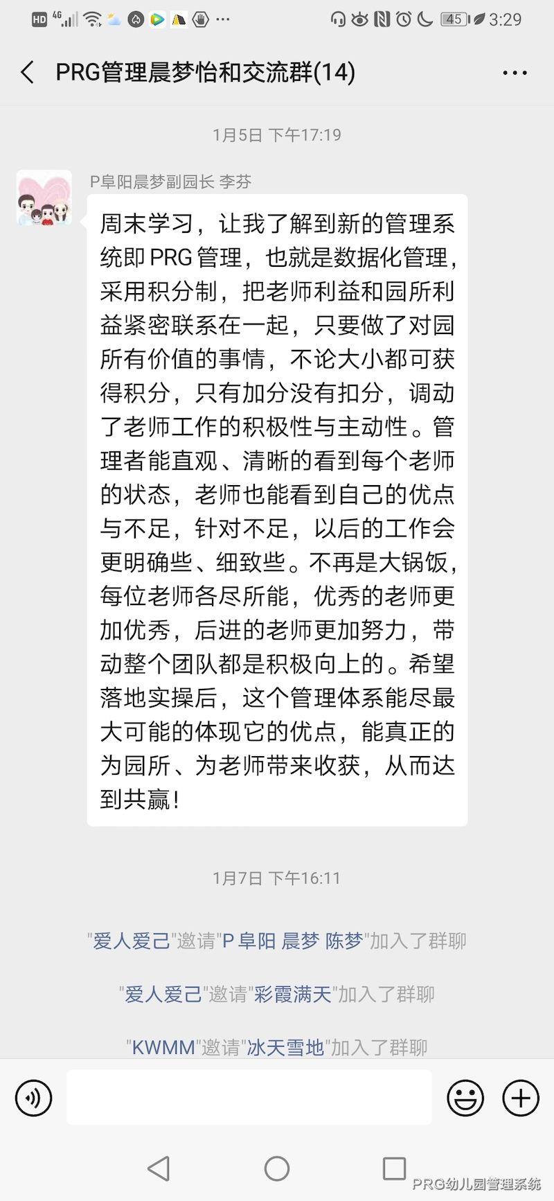 晨梦、怡和幼儿园PRG<a href=https://www.xiaoxianprg.com/ target=_blank class=infotextkey>幼儿园管理系统</a>学习感言分享1