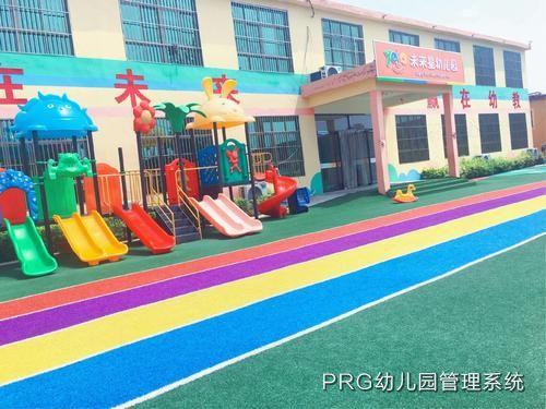 幼儿园五年发展规划04