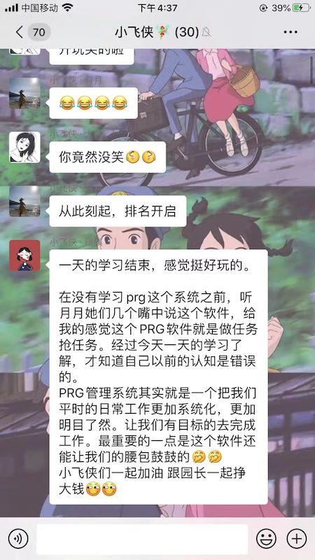 阜阳市飞天幼儿园PRG<a href=https://www.xiaoxianprg.com/ target=_blank class=infotextkey>幼儿园管理系统</a>学习感言分享3