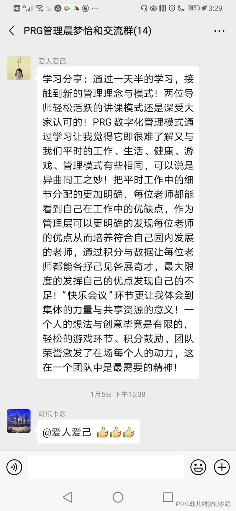 晨梦、怡和幼儿园PRG<a href=https://www.xiaoxianprg.com/ target=_blank class=infotextkey>幼儿园管理系统</a>学习感言分享2