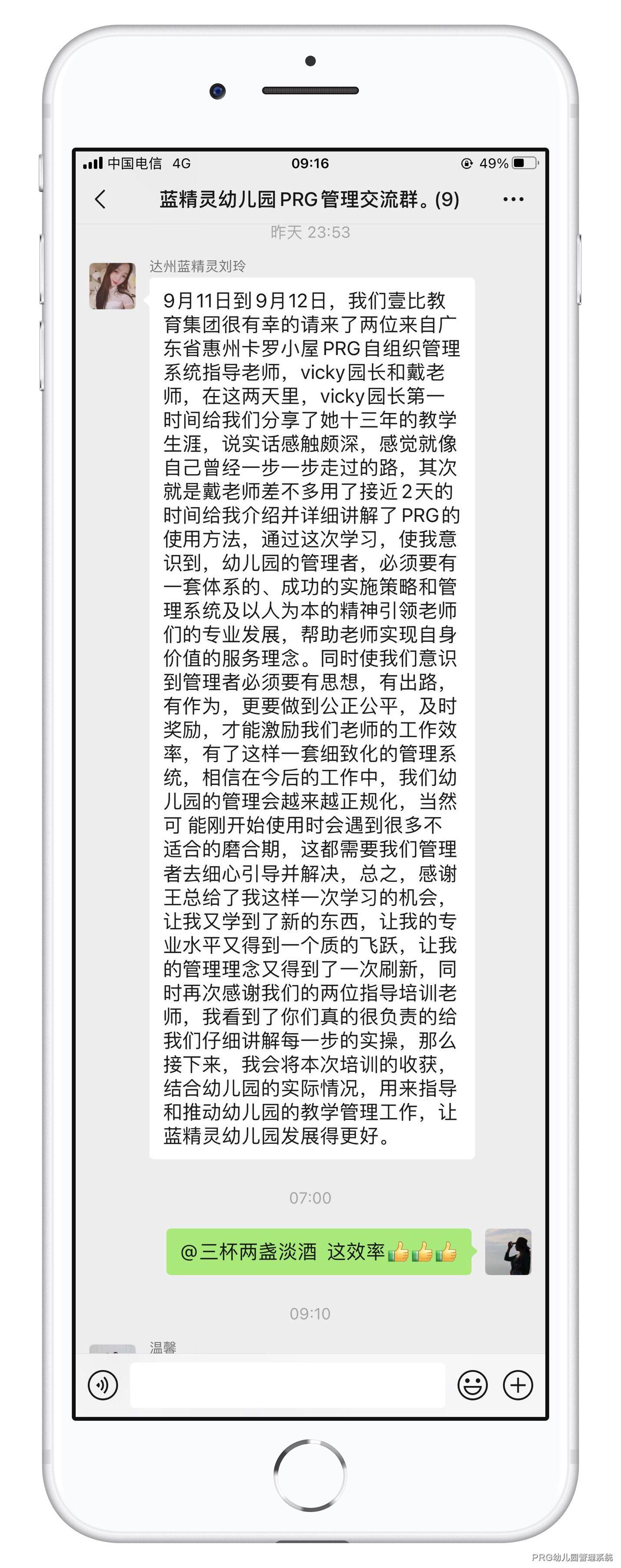蓝精灵<a href=https://www.xiaoxianprg.com/ target=_blank class=infotextkey>幼儿园管理系统</a>用户反馈