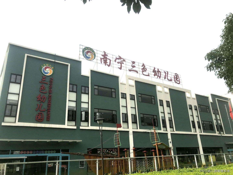 南宁三色幼儿园 PRG幼儿园数据化管理系统导入