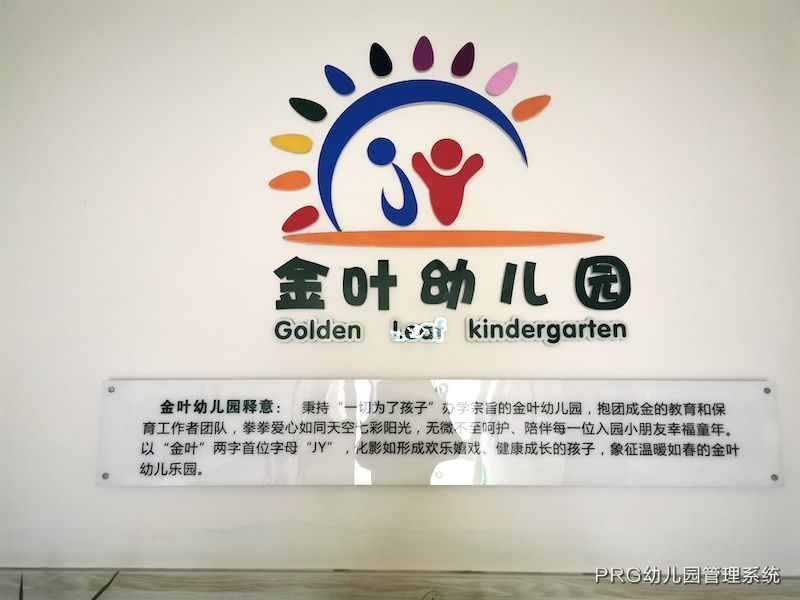 阜阳市金叶幼儿园PRG<a href=https://www.xiaoxianprg.com/ target=_blank class=infotextkey>幼儿园管理系统</a>导入服务5
