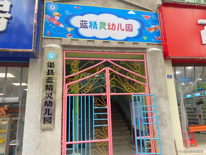 蓝精灵幼儿园