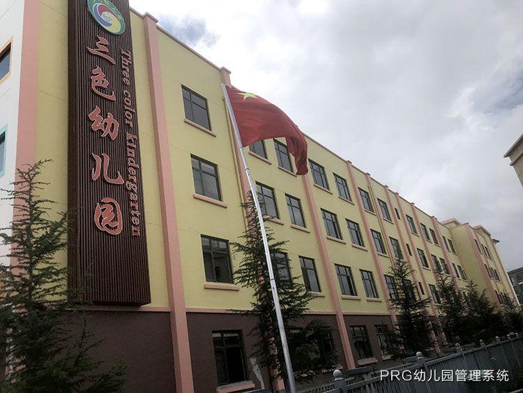 丽江三色幼儿园 PRG数字化管理系统导入服务