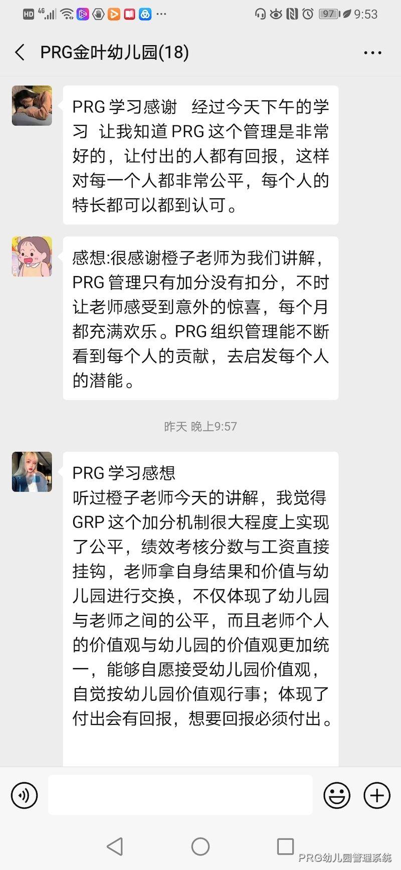 阜阳市金叶幼儿园PRG<a href=https://www.xiaoxianprg.com/ target=_blank class=infotextkey>幼儿园管理系统</a>学习感言分享2