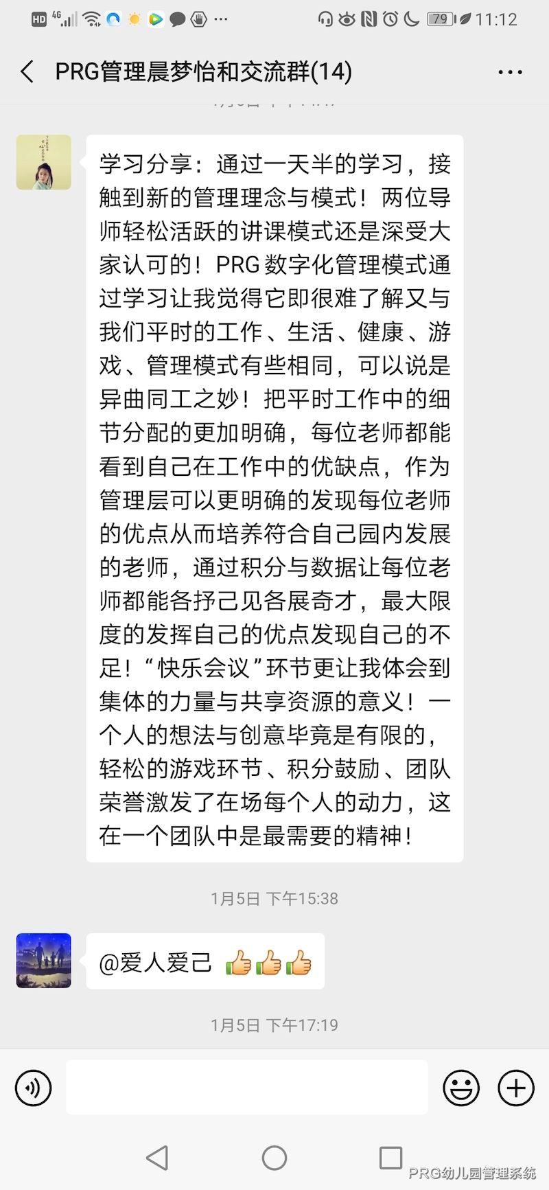 晨梦、怡和幼儿园PRG<a href=https://www.xiaoxianprg.com/ target=_blank class=infotextkey>幼儿园管理系统</a>学习感言分享5