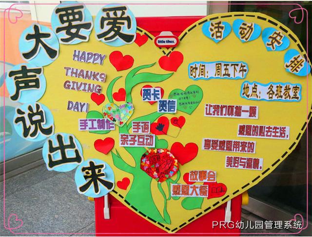 浓情感恩节  跃动感恩心——幼儿园感恩节活动报道