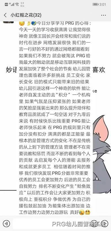 阜阳市小红帽幼儿园 贾贝贝PRG<a href=https://www.xiaoxianprg.com/ target=_blank class=infotextkey>幼儿园管理系统</a>学习分享