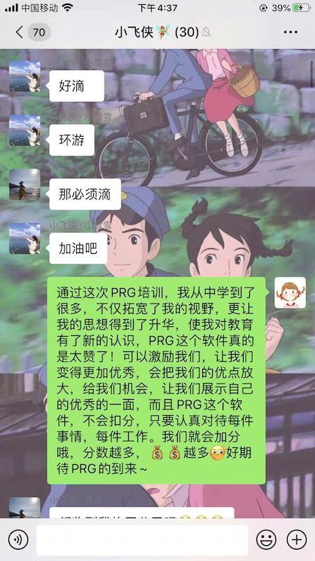 阜阳市飞天幼儿园PRG<a href=https://www.xiaoxianprg.com/ target=_blank class=infotextkey>幼儿园管理系统</a>学习感言分享4