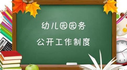 幼儿园园务公开制度(二)