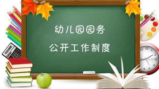 幼儿园园务公开工作制度(一)